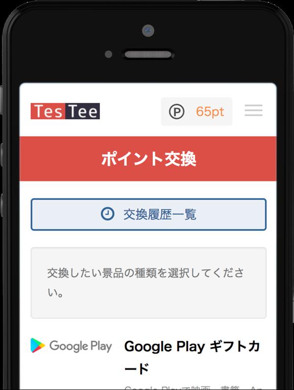 TesTeeなら50円〜少額交換もOK!