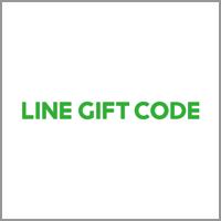 LNEギフトコード