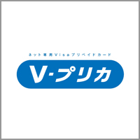 Vプリカ(ドットマネー経由)